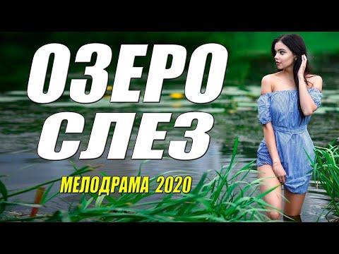 Шикарная премьера 2020 - ОЗЕРО СЛЕЗ - Русские мелодармы 2020 новинки HD 1080P