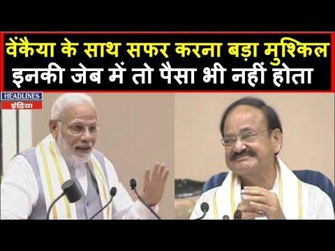 Modi ने कहा Venkaiah Naidu के साथ सफर करना बड़ा मुश्किल | Headlines India