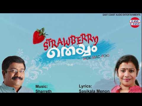 നിറകതിർ കൊയ്യുമ്പോൾ - Nirakathir Koyyumbol     Strawberry Theyyam    Malayalam Folksong Album Song