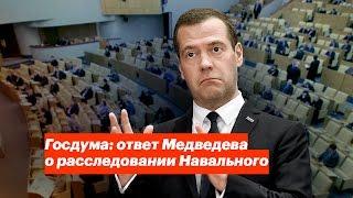 Госдума: ответ Медведева о расследовании Навального