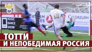 Тотти и непобедимая Россия | РФС ТВ