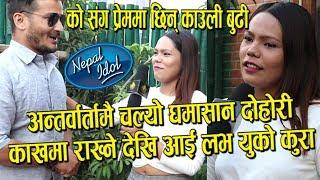 को सँग प्रेममा छिन्- काउली बुढी  | शिशिरले भन्दिए- आई लभ यु | Kauli Budi | Sandhya Budha's Interview