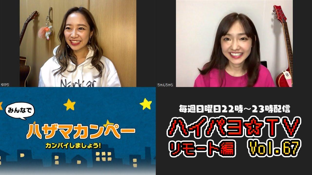 ハイパヨ☆TV  #67 リモート編