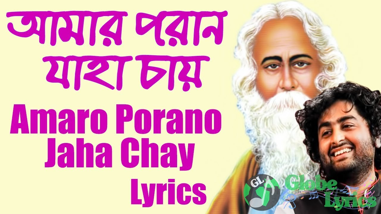 Amaro porano jaha chai duet rabindra sangeet with lyrics lovely.