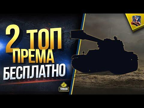 Два Топ Према Бесплатно - WoT Не Упусти Свой Шанс (Юша о World Of Tanks)