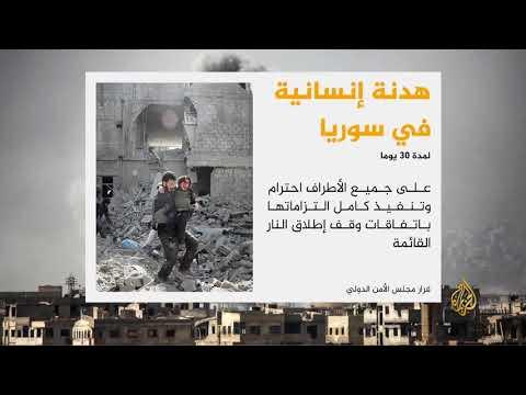 بنود قرار مجلس الأمن بشأن هدنة سوريا  - نشر قبل 1 ساعة