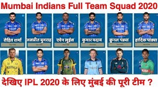 IPL 2020 Mumbai Indians Team Squad | Mumbai Indians Confirm And Final Squad