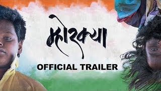 MHORKYA | OFFICIAL TRAILER | Amar Bharat Deokar | Raman Devkar | Marathi Movie 2020 | 24th January
