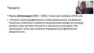 Психосоматика. Елена Петрова