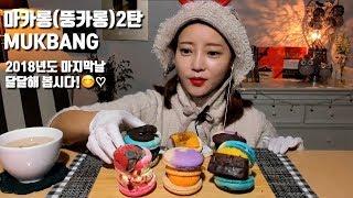 [ENG SUB]마카롱(뚱카롱)2탄 리얼사운드 먹방 mukbang 2018년도 달달하게 마무리하세요♡ macaroon asmr korean