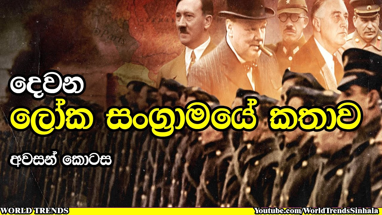 Download දෙවන ලෝක සංග්රාමයේ කතාව | අවසන් කොටස - World War II | WW2 Sinhala Documentary