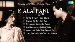 Video Kala Pani [1958] Songs | Dev Anand | Madhubala | All Songs | Music By S D Burman download MP3, 3GP, MP4, WEBM, AVI, FLV Oktober 2018