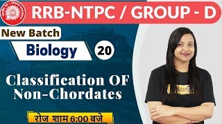 Class-20 || RRB NTPC (CBT-1) || Biology || By Amrita Ma'am || Classification of Non-chordates