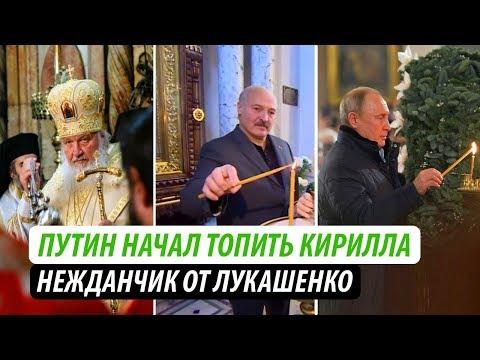 Путин начал топить Кирилла. Нежданчик от Лукашенко