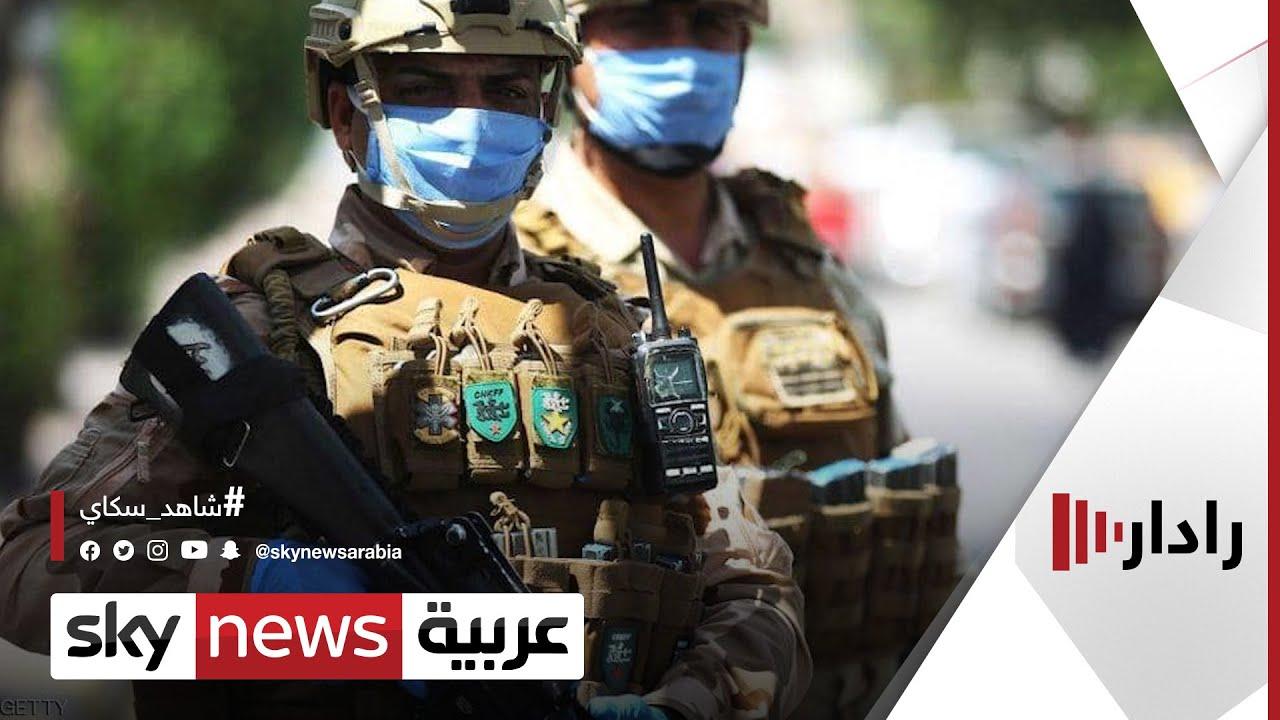 اعتقال مطلوبين اعترفوا بانتمائهم لتنظيم داعش في العراق   #رادار  - 22:55-2021 / 7 / 19