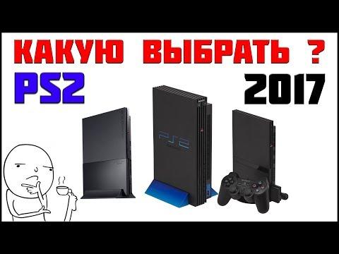 PS2 ОБЗОР И ПОКУПКА + ВИДЫ ПРОШИВКИ 2017 ГОД | PlayStation 2