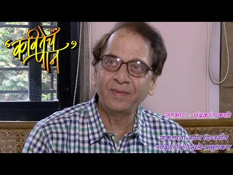 Kavitecha Paan | Episode 21 | Chandrakant Kale