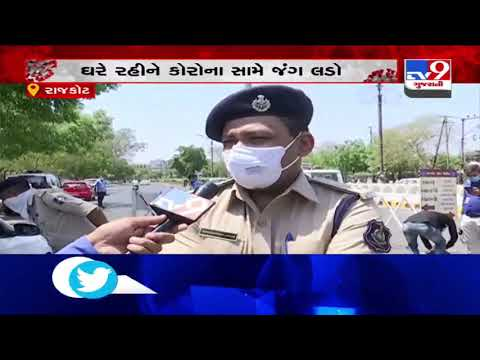 Rajkot police on toes to enforce lockdown strictly | Tv9GujaratiNews