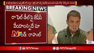 Rahul Gandhi Press Meet over Supreme Court Verdict on Rafale Deal Case | NTV