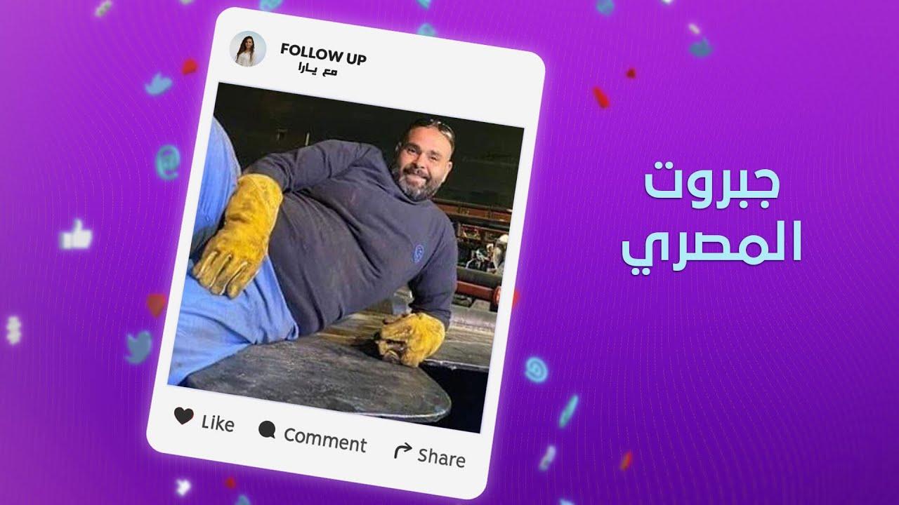 بعد 17 ساعة من العمل صورة عفوية لعامل مصري تغزو منصات السوشيال ميديا - Follow Up  - 22:57-2021 / 3 / 30