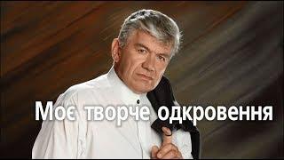 Василь Дунець Моє творче одкровення.