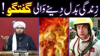 Gambar cover A LIFE Changing Video CLIP of Engineer Muhammad Ali Mirza on Fiker-e-Aakhirat & Islah-e-Nafs ! ! !