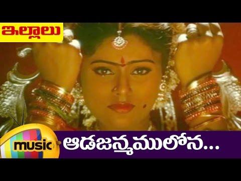 Ada Janmamulona Full Song | Illalu Telugu Movie Video Songs | Rajkumar | Reshma | Chinna