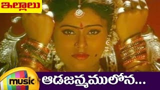 Ada Janmamulona Full Song   Illalu Telugu Movie Video Songs   Rajkumar   Reshma   Chinna