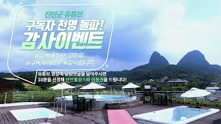 [당첨자 안내] 진안군 유튜브 구독자 1,000명 돌파 감사 이벤트