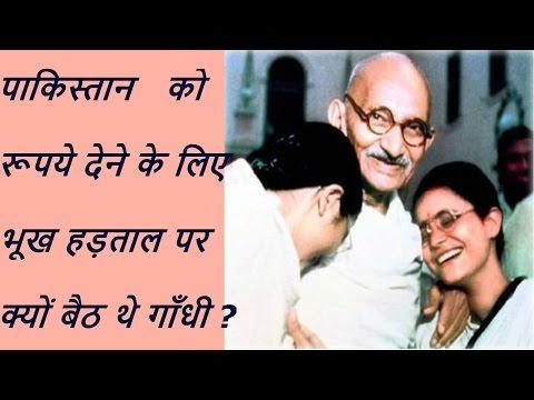 देश का सत्यानाश कर दिया महात्मा गाँधी की इन गलतियों ने !