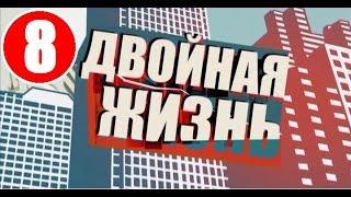 Сериал «Двойная жизнь» [2014] | Серия 8 | Русский Сериал
