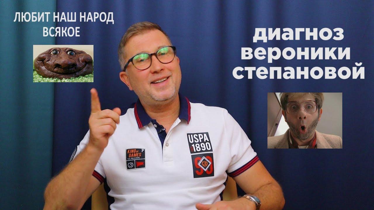 ВЕРОНИКА СТЕПАНОВА и КСЕНИЯ СОБЧАК: психологический разбор, диагноз Степановой и это не интервью!