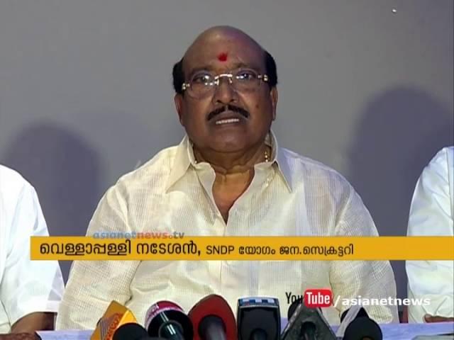 Vellapally Natesan praises Pinarayi Vijayan and flays V S Achuthanandan