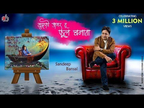 मुझको अगर तू फूल बनाता | Latest Krishna Bhajan Video | Best Khatu Shyam Bhajan 2018 Sandeep Bansal