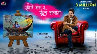 मुझको अगर तू फूल बनाता   Latest Krishna Bhajan Video   Best Khatu Shyam Bhajan: Sandeep Bansal
