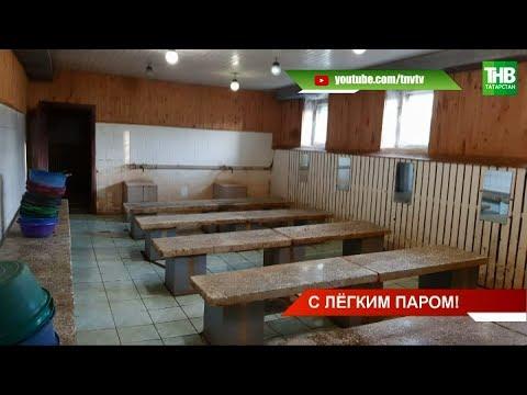 Жители села Кощаково Пестречинского района пригласили в баню | ТНВ