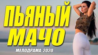 Этот фильм с запахом одеколона   ПЬЯНЫЙ МАЧО @ Русские мелодрамы 2020 новинки HD