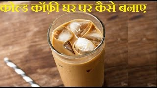 How to make Cold Coffee at Home | Cold Coffee Recipe in Hindi कोल्ड कॉफ़ी घर पर कैसे बनाए