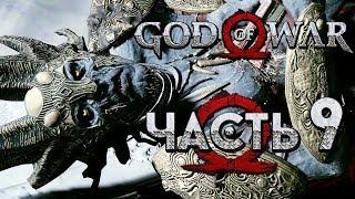 Прохождение GOD OF WAR 4 [2018] — Часть 9: ГЕНЕРАЛ ТЕМНЫХ ЭЛЬФОВ! КОНЕЦ ВОЙНЫ!