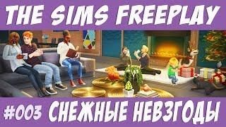 The Sims FreePlay Снежные невзгоды #003 / Прохождение Симс Фриплей