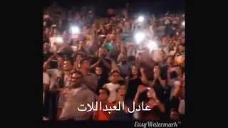 نانسي عجرم تغني يا سعد لو تيشوفه للفنان عمر عبداللات