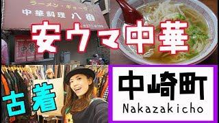 関西人のウチなりの大阪観光!ラーメンと古着の中崎町マジでええ感じ!