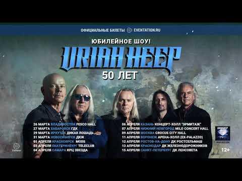 URIAH HEEP — 50 ЛЕТ! Юбилейный тур по России 2020