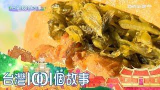 炸饅頭配炕肉酸菜 彰化在地下午茶 part4 台灣1001個故事