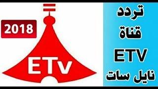 تردد قناة etv3 الناقلة للمباريات المشفرة على النايل سات 2018