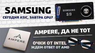 Samsung и майнеры, лазерные очки от Intel и новый чип Ampere