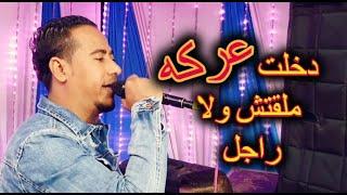 دخلت ياناس عركه ملقتش ولا راجل محمد الاسمر افراح الصوامعه 2020