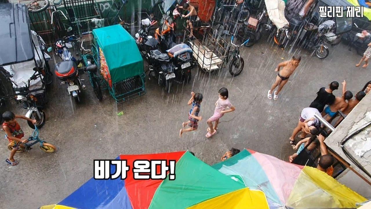 뜨거운 여름이 끝나는 신호, 첫 비가 내렸어요/ 정말 소중한 비에요/ 필리핀 사람사는 이야기