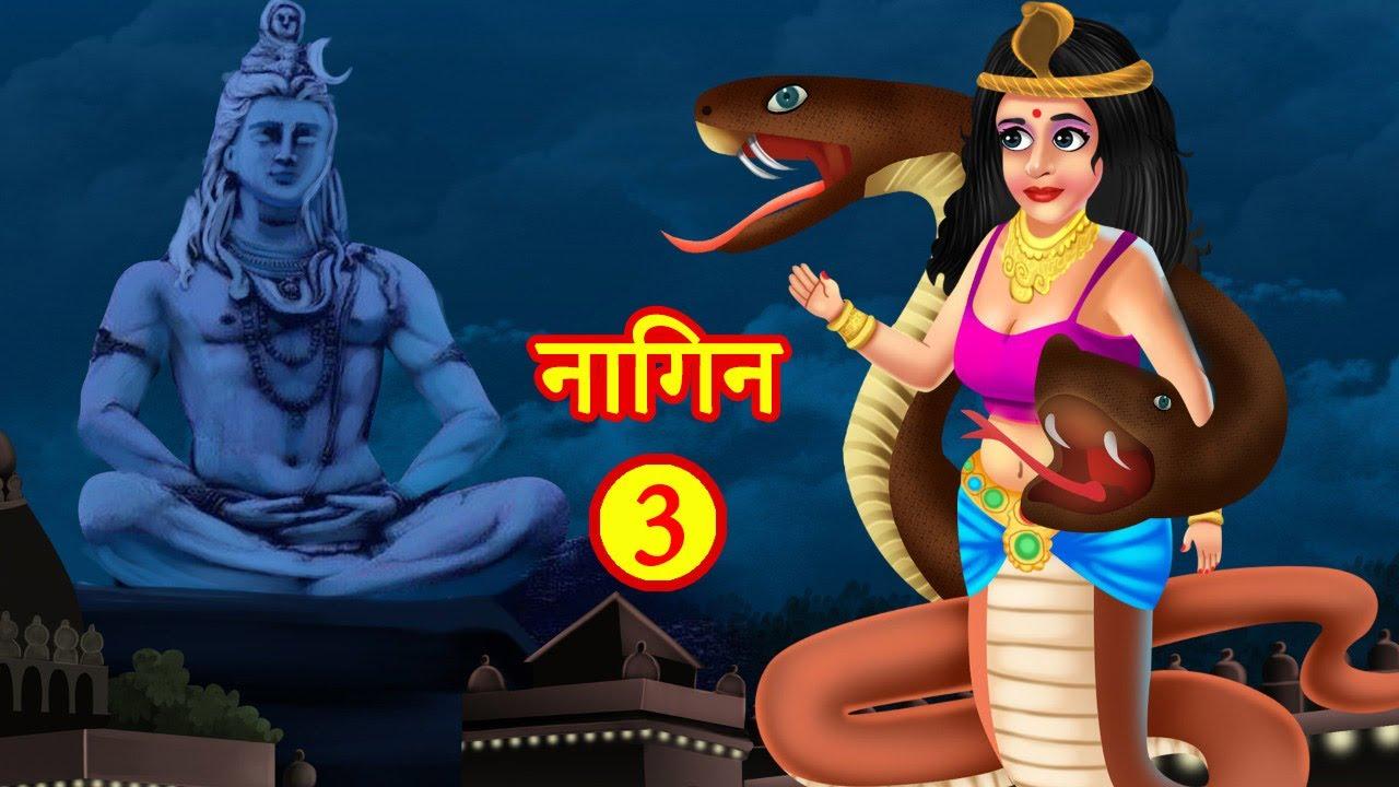 नागिन | Hindi stories | Kahaniya | Hindi Kahani | Hindi Fairy Tales | Nagin ki kahani | mycartoontv