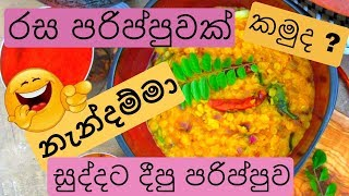 Sri Lankan Dal Curry | #පරිප්පු කෑම | Red Lentil Curry | Parippu Curry Sri Lankan | Dhal Curry